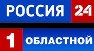 Россия-24 (Амурское областное телевидение)