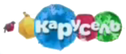Карусель (2014-2015, новогодний)