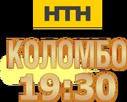 НТН (Украина) (сiчень 2021, Коломбо)