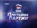 Программа партии (Волга).png