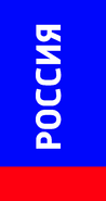 Россия 8 (микрофон, 3)