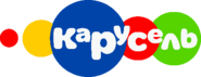 Карусель (2010-2013) (использовался в эфире)