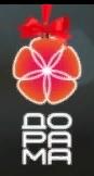 Дорама (НГ, 2020-2021)
