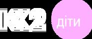 K2 (Второй логотип, Дети)