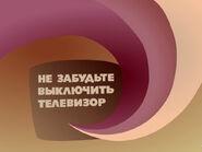 НЗВТ (1988-1994)