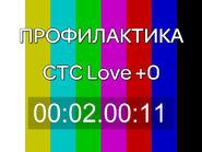 Настроечная таблица СТС Love (2017-2019, с подписью ПРОФИЛАКТИКА СТС Love и часовые пояса и таймер внизу)
