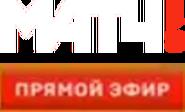 Матч ТВ (прямой эфир)