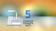Часы Еспрессо (Белоцерковская ТЭЦ)
