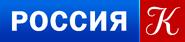 Россия-К (2010-2017) (использовался в эфире)