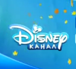 Канал Disney (осений логотип на синей стенке 2015-2016 гг.)