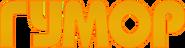 Гумор ТВ (2016-2017, эфирный)