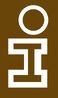 Iнтер лого (1996-2000)