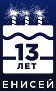 Енисей (г. Красноярск) (13 лет)