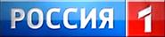 Россия-1 (2011-2012) (использовался в заставках)