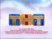 СОР ТНТ (зима 2011-2012)