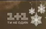 1+1 (Украина) (2015-2016, новогодний)