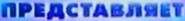 РТР Представляет (1993-1998)