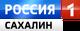 Россия-1 Сахалин.png