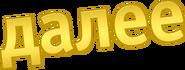 Плашка Далее ТНТ (2008-2012)