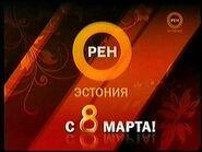 Реклама Рен-ТВ Эстония (2008+ год)