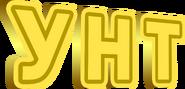 УНТ 1 (заставочный)