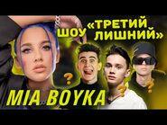 MIA BOYKA - ШОУ Третий Лишний - 2 выпуск
