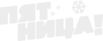 Пятница! (2015-2016, новогодний)