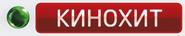 NTV Plus Kinohit (Russia) (2011)