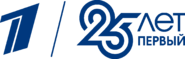 Первый канал (2020, 25 лет ПЕРВЫЙ)