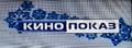 Кинопоказ (2015-2016, новогодний)