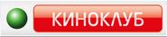 NTV Plus Kinoklub (Russia) (2011)