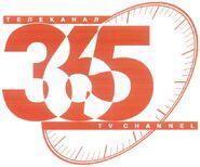 365 дней (2006, с надписью телеканал)