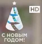 Енисей (2020-2021, новогодний)