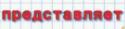 Предсталяет (Бибигон и Карусель, 2008-2012, вариант 2)