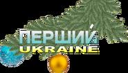 Первый национальный (Новорiчний, 2010-2011, с написом Ukraine)
