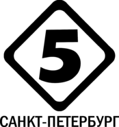 Пятый канал (1995-1997, использовался в ТВ-Парке)