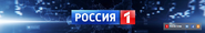 Россия 1 (2012, зеркальный, фон Вестей с 2013 года)