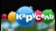 Karusel Logo (Drugoy Variant)