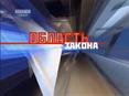 Область закона (Волга).png
