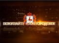 Покупайте нижегородское (Волга).png