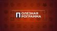Полезная-программа-от-21.01.20 Moment.png