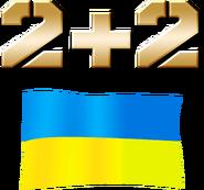 2+2 (Украина) (с украинском флагом)