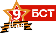 БСТ (9 мая 2021)