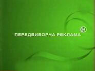 Предвыборная оеклама (Новый канал, март 2006) (кадр из заставки)
