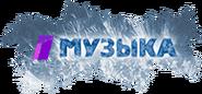 Музыка Первого (новогодний, 2014-2015) (другая версия)