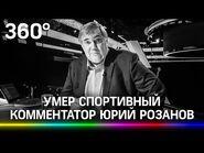 От рака умер спортивный комментатор Юрий Розанов