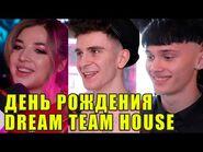 День рождения DREAM TEAM HOUSE - Даня Милохин - Аня Покров - Артур Бабич - Маха Горячева - Маруся -