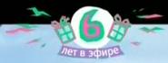 Карусель (6 лет в эфире)