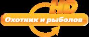 Охотник-и-рыболов-HD-ЛОГО png