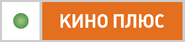 НТВ-Плюс Кино плюс (2009-2011)